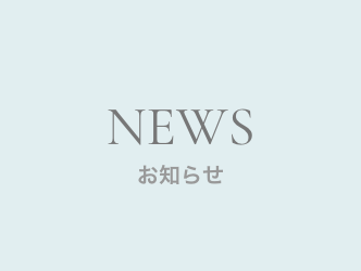 3/14(土)・15(日)完成見学会 開催中止に関するお知らせ