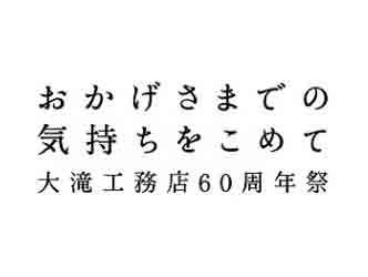 [終了しました]60周年祭:10/21(日)開催!