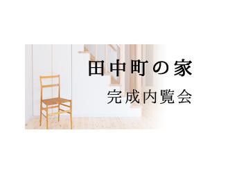 [終了しました]「田中町の家」完成内覧会のお知らせ