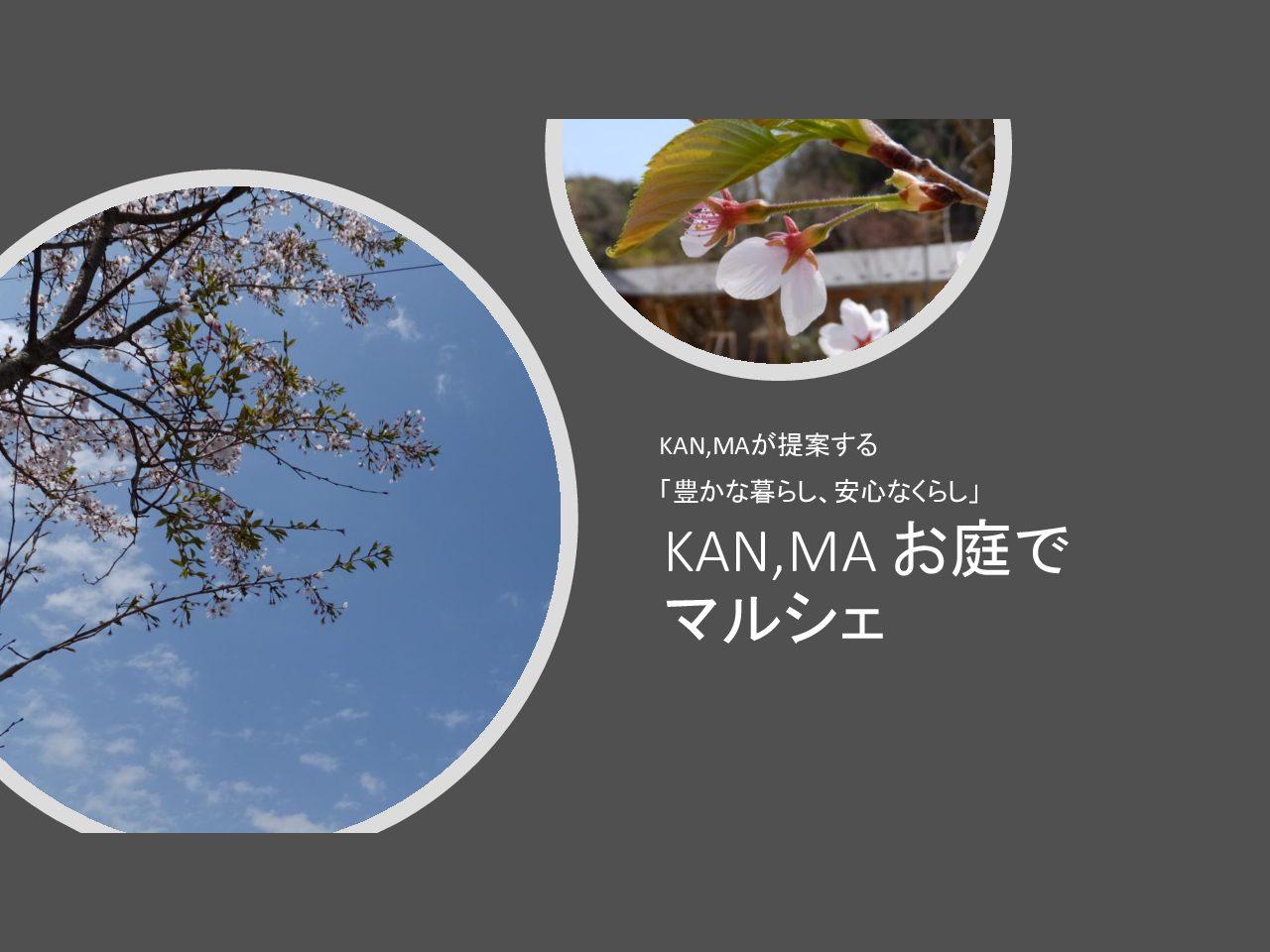 5/12(日)  KAN,MA上安でマルシェを開催します♪
