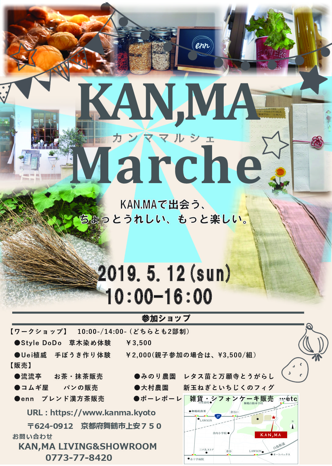 ☆KAN,MAマルシェ情報☆