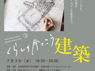 7/3(水) くらしのがっこう〜建築編〜