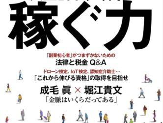 ふるさと兼業の取組みが週刊東洋経済に掲載されました。